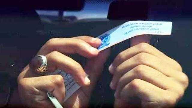 سحب 3 آلاف رخصة سيارة لعدم الالتزام بـ«الملصق الإلكتروني»